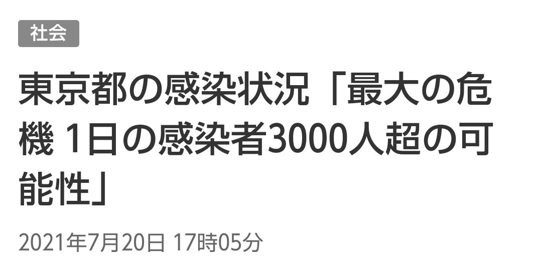 NHK NEWS WEB: 東京都の感染状況「最大の危機 1日の感染者3000人超の可能性」転載