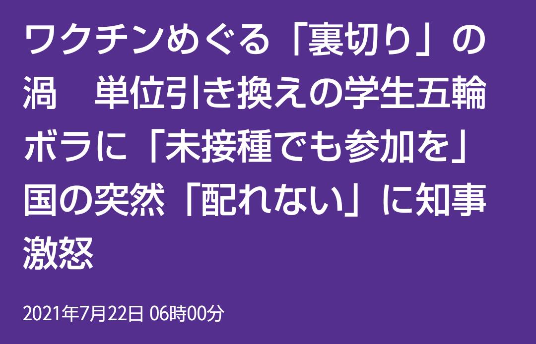 東京新聞: ワクチンめぐる「裏切り」の渦 単位引き換えの学生五輪ボラに「未接種でも参加を」 国の突然「配れない」に知事激怒(転載)
