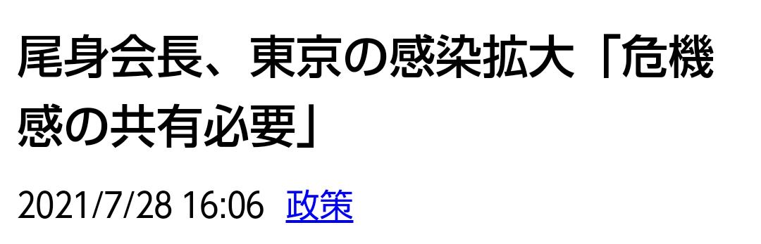 産経ニュース: 尾身会長、東京の感染拡大「危機感の共有必要」(転載)