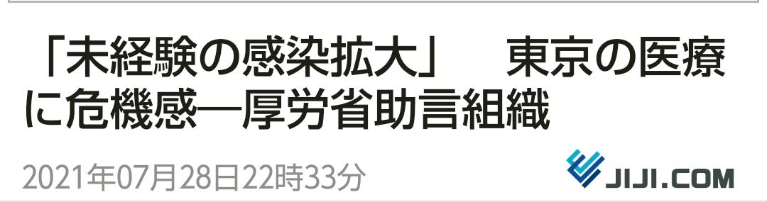 「未経験の感染拡大」 東京の医療に危機感―厚労省助言組織:時事ドットコム(転載)