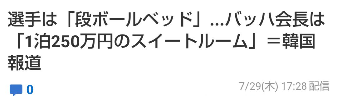 選手は「段ボールベッド」…バッハ会長は「1泊250万円のスイートルーム」=韓国報道(WoW!Korea) – Yahoo!ニュース-転載-