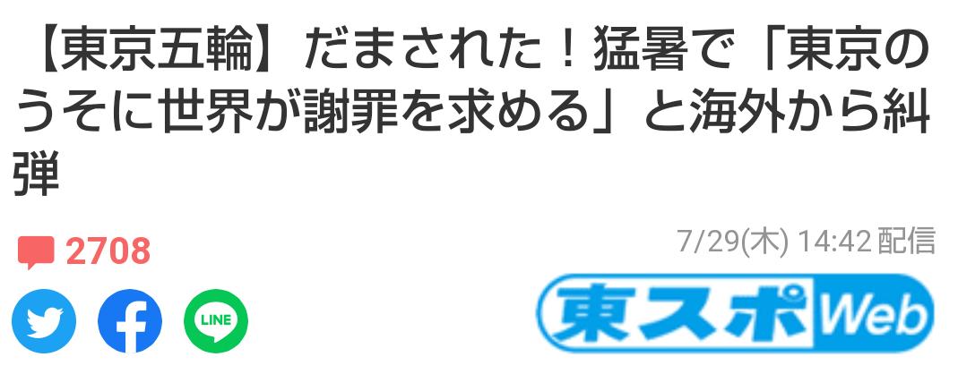 【東京五輪】だまされた!猛暑で「東京のうそに世界が謝罪を求める」と海外から糾弾(東スポWeb) – Yahoo!ニュース-転載-