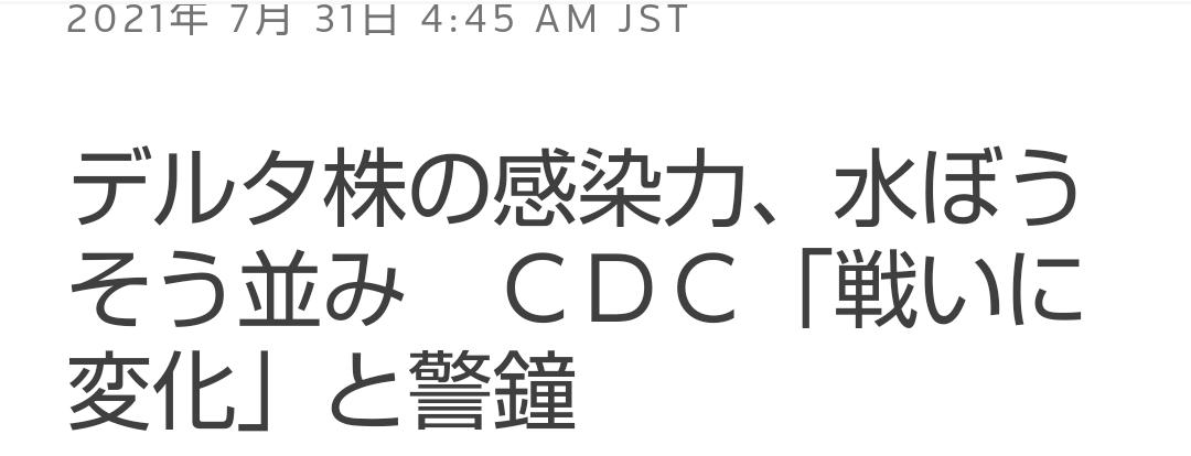 ロイター (Reuters Japan): デルタ株の感染力、水ぼうそう並み CDC「戦いに変化」と警鐘(転載)