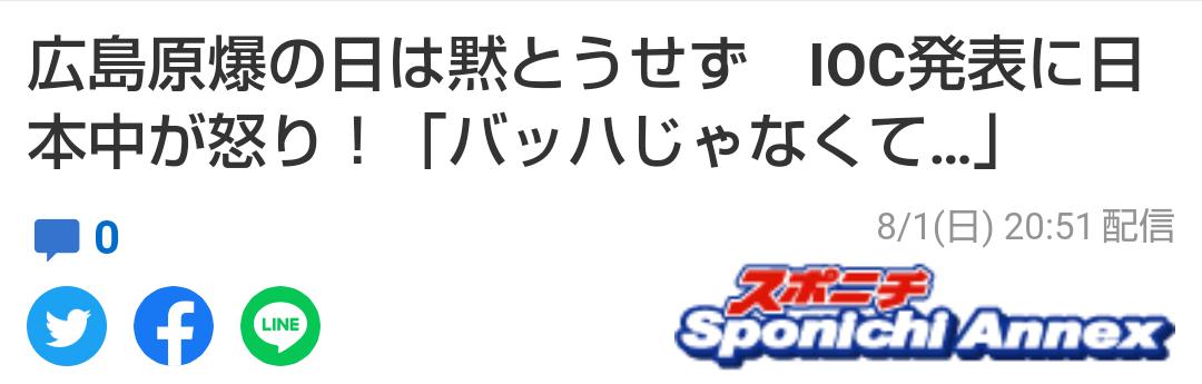 広島原爆の日は黙とうせず IOC発表に日本中が怒り!「バッハじゃなくて…」(スポニチアネックス) – Yahoo!ニュース-転載-