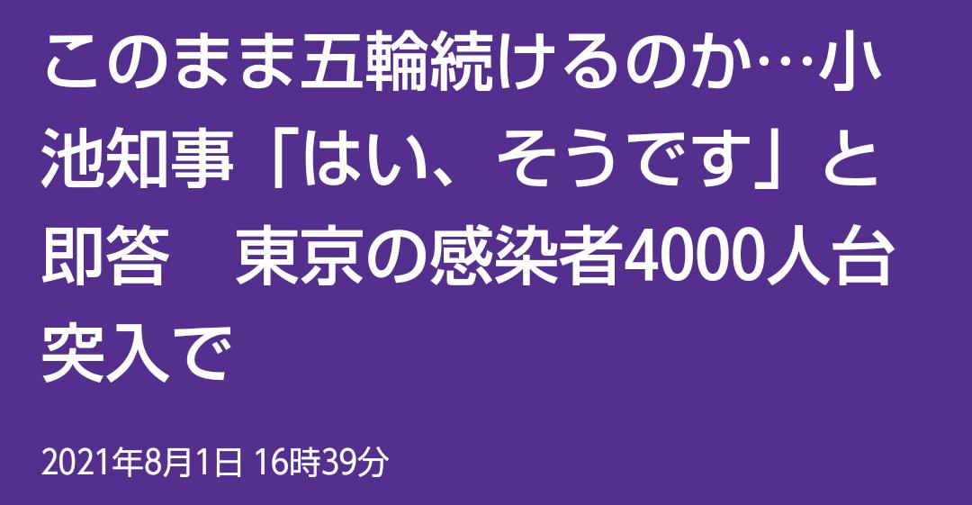東京新聞: このまま五輪続けるのか…小池知事「はい、そうです」と即答 東京の感染者4000人台突入で(転載)