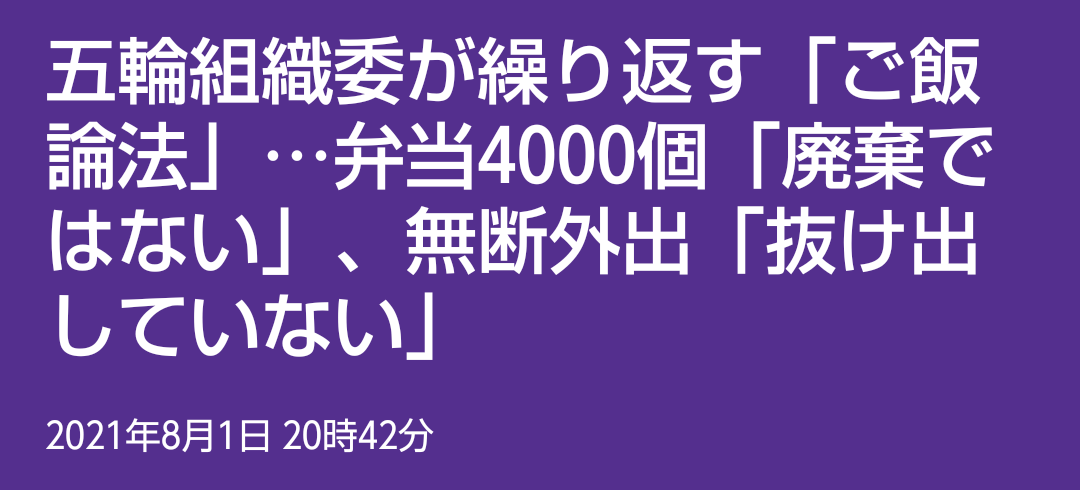 五輪組織委が繰り返す「ご飯論法」…弁当4000個「廃棄ではない」、無断外出「抜け出していない」:東京新聞 TOKYO Web(転載)