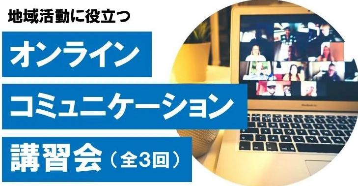 【予告。地域活動に役立つオンラインコミュニケーション講習会(全3回)を開催します!】転載