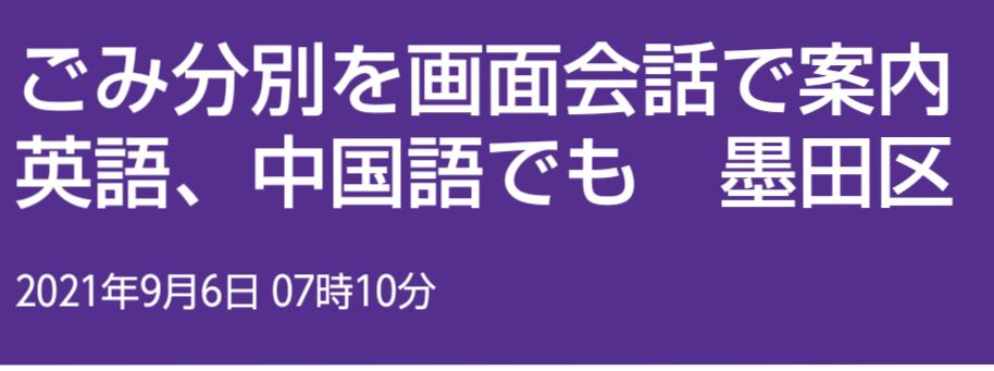 ごみ分別を画面会話で案内 英語、中国語でも 墨田区:東京新聞 TOKYO Web(転載)