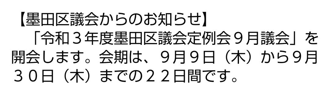 【墨田区議会からのお知らせ】 「令和3年度墨田区議会定例会9月議会」を開会します。会期は、9月9日(木)から9月30日(木)までの22日間です。(転載)
