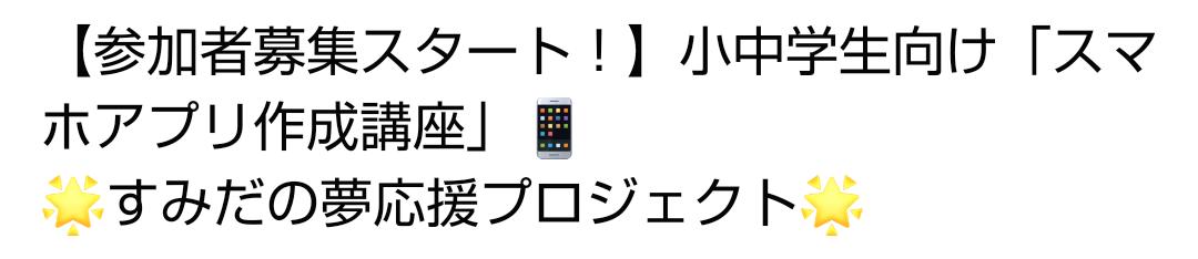 【参加者募集スタート!】小中学生向け「スマホアプリ作成講座」📱(転載)