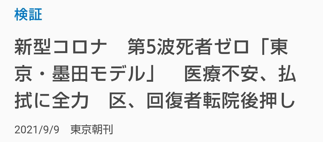 毎日新聞: 検証:新型コロナ 第5波死者ゼロ「東京・墨田モデル」 医療不安、払拭に全力区、回復者転院後押し(転載)