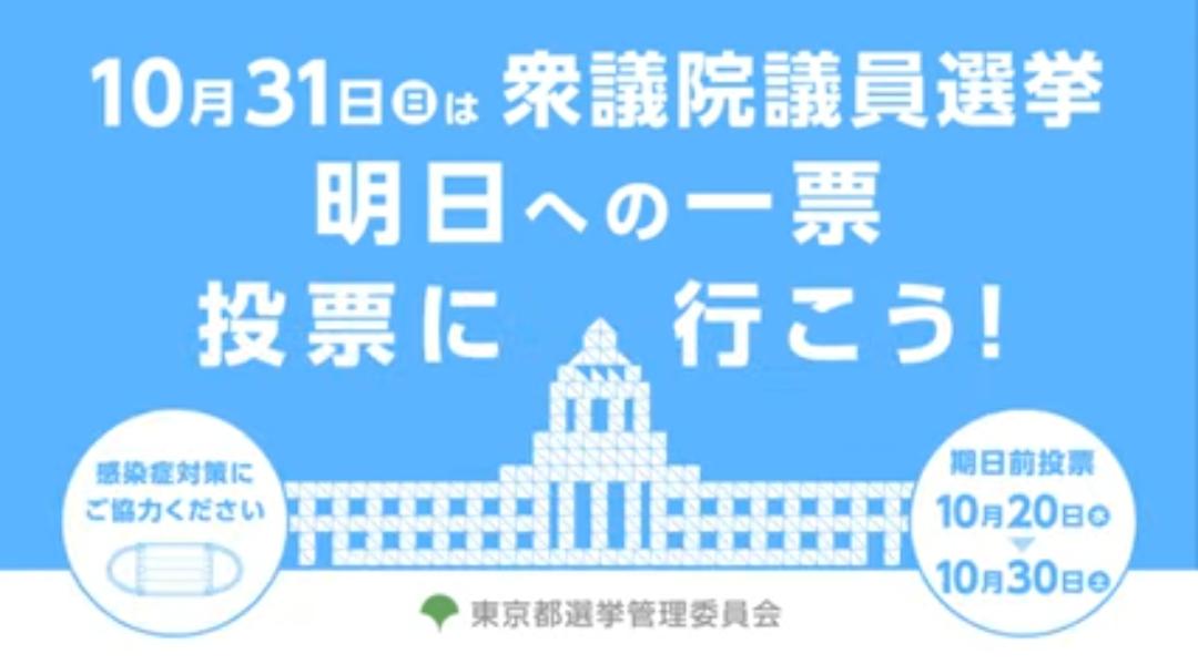 """""""「明日への一票」(期日前投票編)ー令和3年10月31日執行衆議院議員選挙啓発動画15秒ver.ー"""" を YouTubeで見る(転載)"""